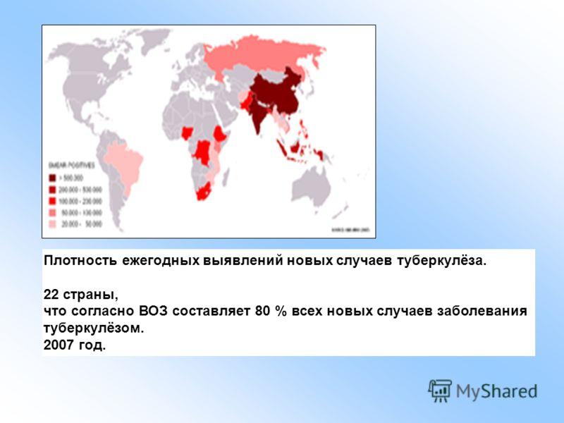 Плотность ежегодных выявлений новых случаев туберкулёза. 22 страны, что согласно ВОЗ составляет 80 % всех новых случаев заболевания туберкулёзом. 2007 год.