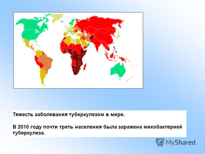 Тяжесть заболевания туберкулезом в мире. В 2010 году почти треть населения была заражена микобактерией туберкулеза.
