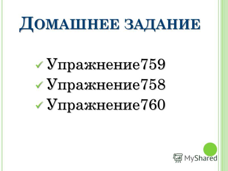 Д ОМАШНЕЕ ЗАДАНИЕ Упражнение759 Упражнение759 Упражнение758 Упражнение758 Упражнение760 Упражнение760