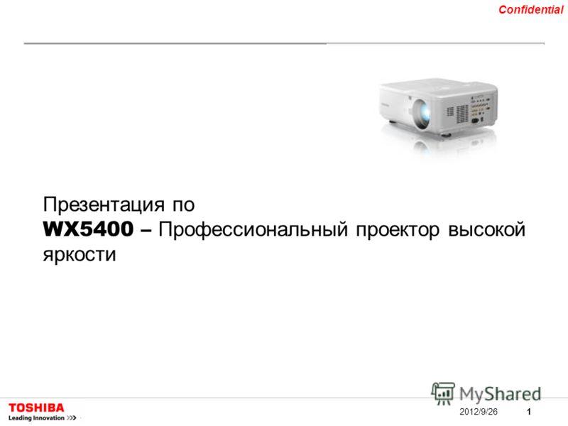 1 Confidential 2012/9/26 Презентация по WX5400 – Профессиональный проектор высокой яркости
