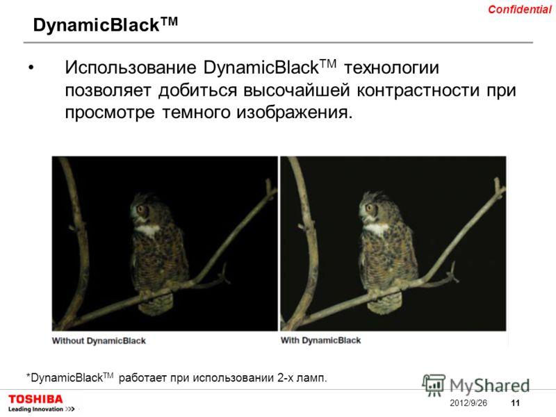 11 Confidential 2012/9/26 *DynamicBlack TM работает при использовании 2-х ламп. DynamicBlack TM Использование DynamicBlack TM технологии позволяет добиться высочайшей контрастности при просмотре темного изображения.