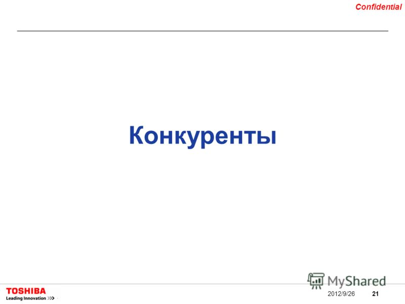 21 Confidential 2012/9/26 Конкуренты