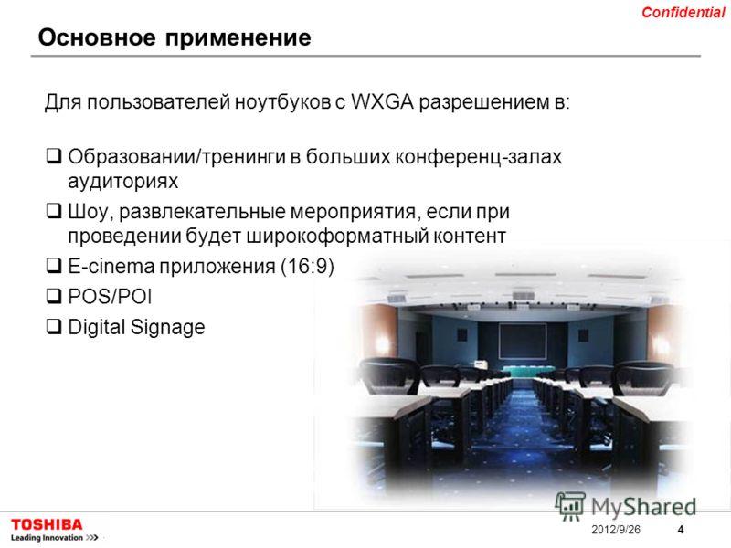 4 Confidential 2012/9/26 Основное применение Для пользователей ноутбуков с WXGA разрешением в: Образовании/тренинги в больших конференц-залах аудиториях Шоу, развлекательные мероприятия, если при проведении будет широкоформатный контент E-cinema прил