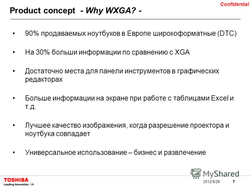 7 Confidential 2012/9/26 90% продаваемых ноутбуков в Европе широкоформатные (DTC) На 30% больши информации по сравнению с XGA Достаточно места для панели инструментов в графических редакторах Больше информации на экране при работе с таблицами Excel и