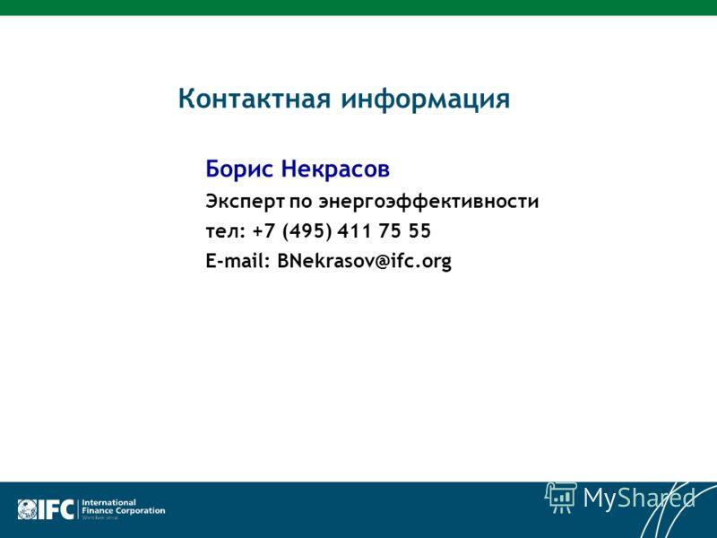Контактная информация Борис Некрасов Эксперт по энергоэффективности тел: +7 (495) 411 75 55 E-mail: BNekrasov@ifc.org