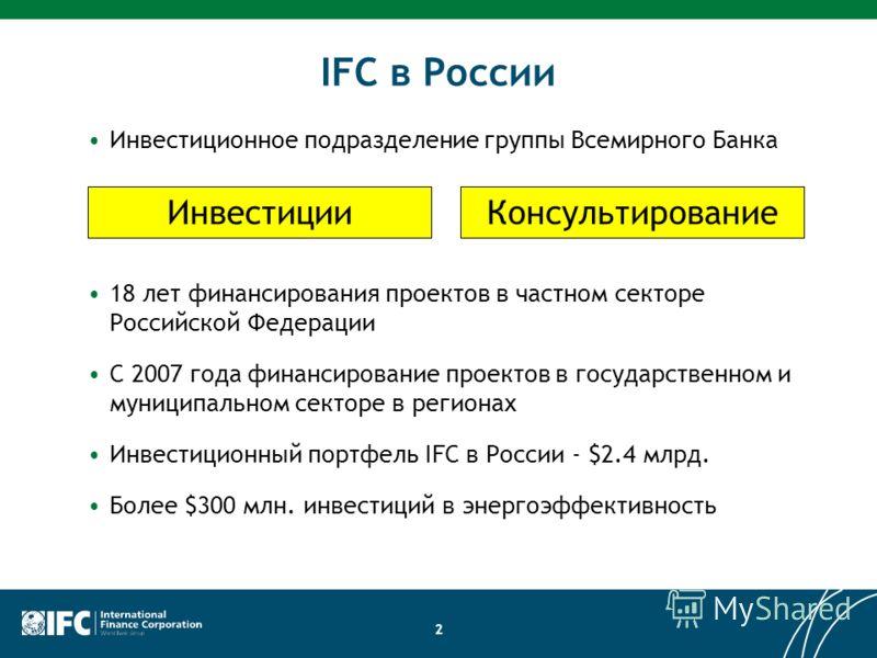 2 IFC в России Инвестиционное подразделение группы Всемирного Банка 18 лет финансирования проектов в частном секторе Российской Федерации C 2007 года финансирование проектов в государственном и муниципальном секторе в регионах Инвестиционный портфель