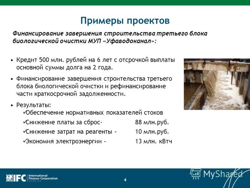 4 Примеры проектов Кредит 500 млн. рублей на 6 лет с отсрочкой выплаты основной суммы долга на 2 года. Финансирование завершения строительства третьего блока биологической очистки и рефинансирование части краткосрочной задолженности. Результаты: Обес