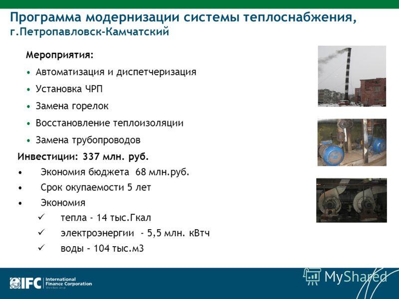 Мероприятия: Автоматизация и диспетчеризация Установка ЧРП Замена горелок Восстановление теплоизоляции Замена трубопроводов Инвестиции: 337 млн. руб. Экономия бюджета 68 млн.руб. Срок окупаемости 5 лет Экономия тепла - 14 тыс.Гкал электроэнергии - 5,