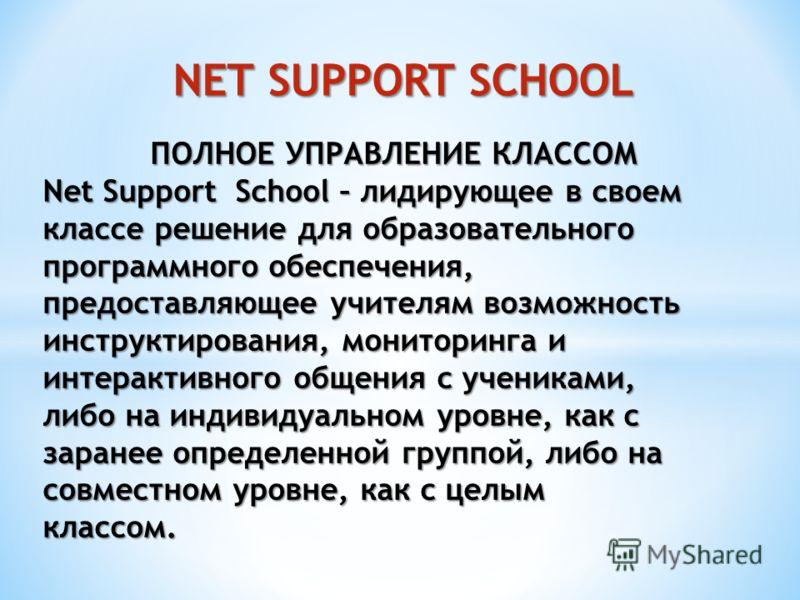 NET SUPPORT SCHOOL ПОЛНОЕ УПРАВЛЕНИЕ КЛАССОМ Net Support School – лидирующее в своем классе решение для образовательного программного обеспечения, предоставляющее учителям возможность инструктирования, мониторинга и интерактивного общения с учениками