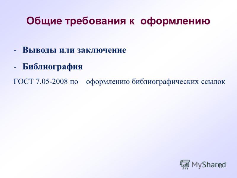 -Выводы или заключение -Библиография ГОСТ 7.05-2008 по оформлению библиографических ссылок Общие требования к оформлению 11