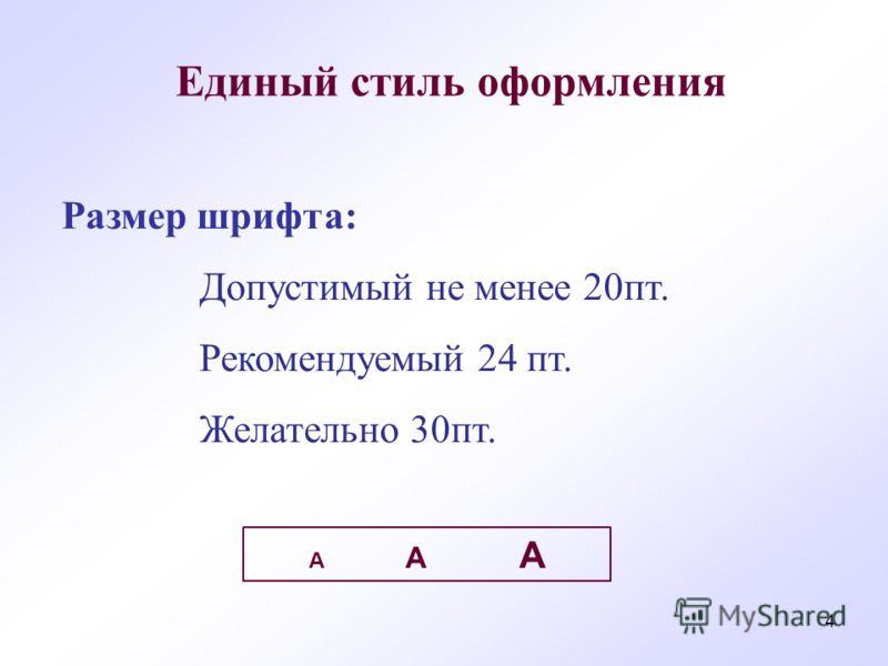 Размер шрифта: Допустимый не менее 20пт. Рекомендуемый 24 пт. Желательно 30пт. Единый стиль оформления А А А 4