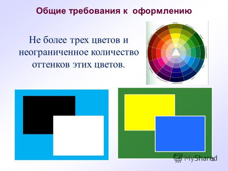 Общие требования к оформлению Не более трех цветов и неограниченное количество оттенков этих цветов. 9