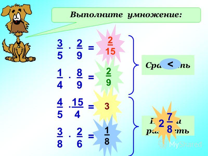 Выполните умножение: 3535 2929. 1414 8989. 4545 15 4. 3838 2626. = = = = 2 15 2929 3 1818 Сравнить < Найти разность 2 7878