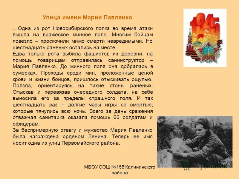 МБОУ СОШ 158 Калининского района …Одна из рот Новосибирского полка во время атаки вышла на вражеское минное поле. Многим бойцам повезло – проскочили мимо смерти невредимыми. Но шестнадцать раненых остались на месте. Едва только рота выбила фашистов и