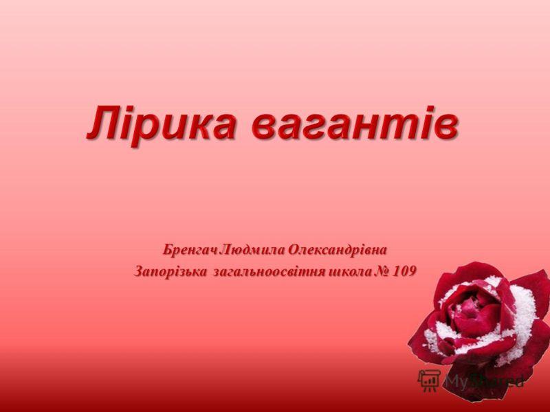 Бренгач Людмила Олександрівна Запорізька загальноосвітня школа 109