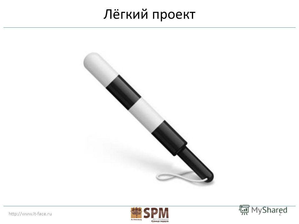 http://www.it-face.ru2 Лёгкий проект