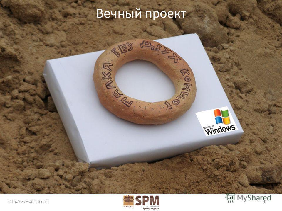 http://www.it-face.ru4 Вечный проект