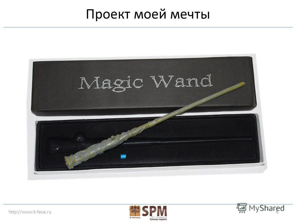 http://www.it-face.ru6 Проект моей мечты