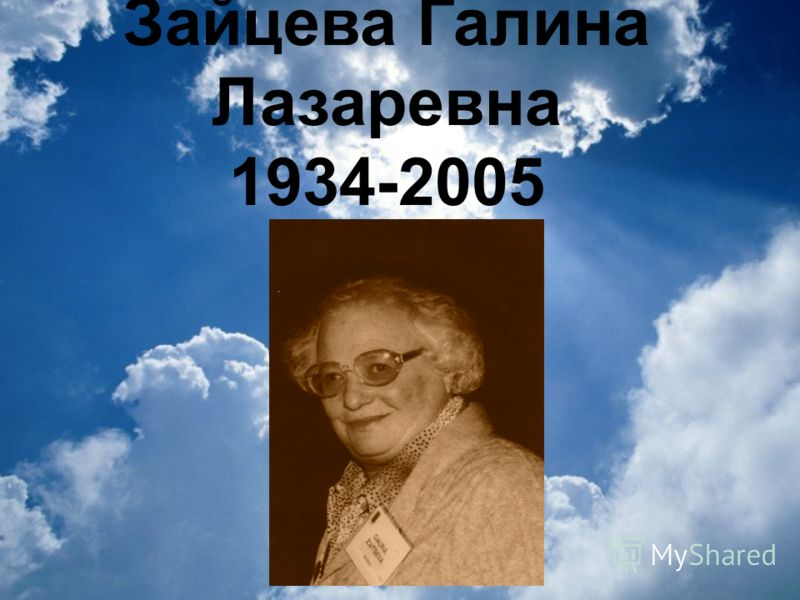 Зайцева Галина Лазаревна 1934-2005