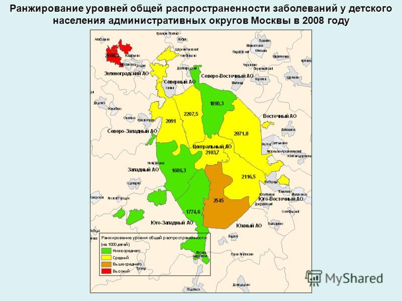 Ранжирование уровней общей распространенности заболеваний у детского населения административных округов Москвы в 2008 году