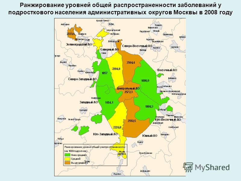 Ранжирование уровней общей распространенности заболеваний у подросткового населения административных округов Москвы в 2008 году