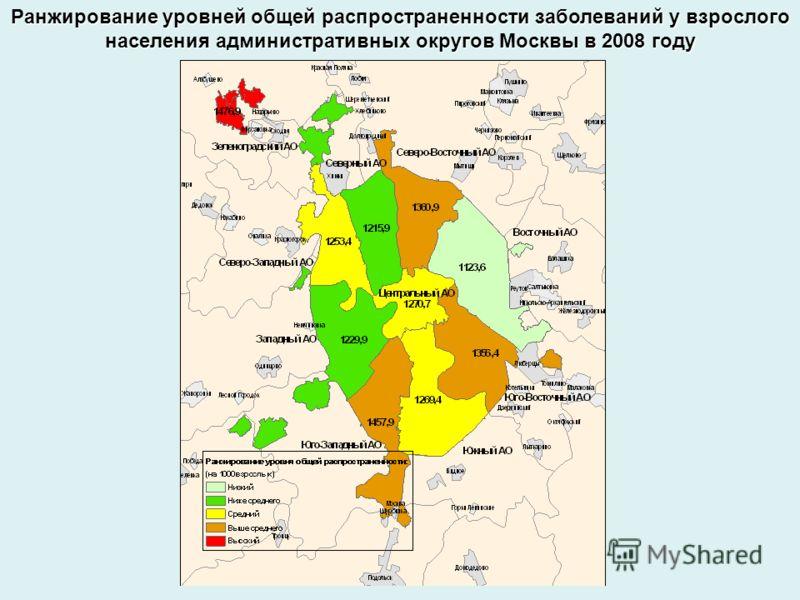 Ранжирование уровней общей распространенности заболеваний у взрослого населения административных округов Москвы в 2008 году