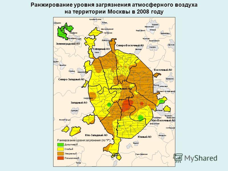 Ранжирование уровня загрязнения атмосферного воздуха на территории Москвы в 2008 году