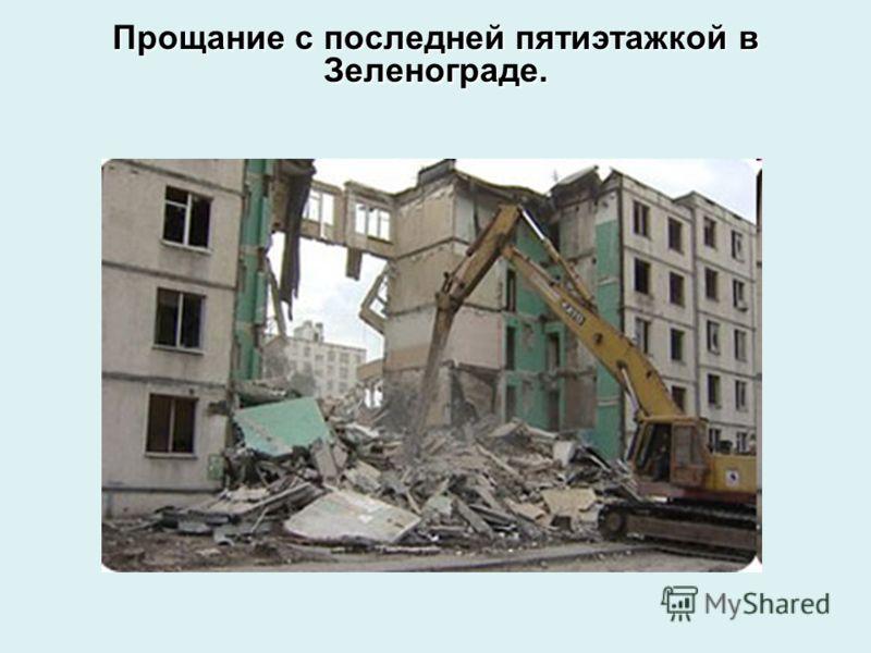 Прощание с последней пятиэтажкой в Зеленограде.