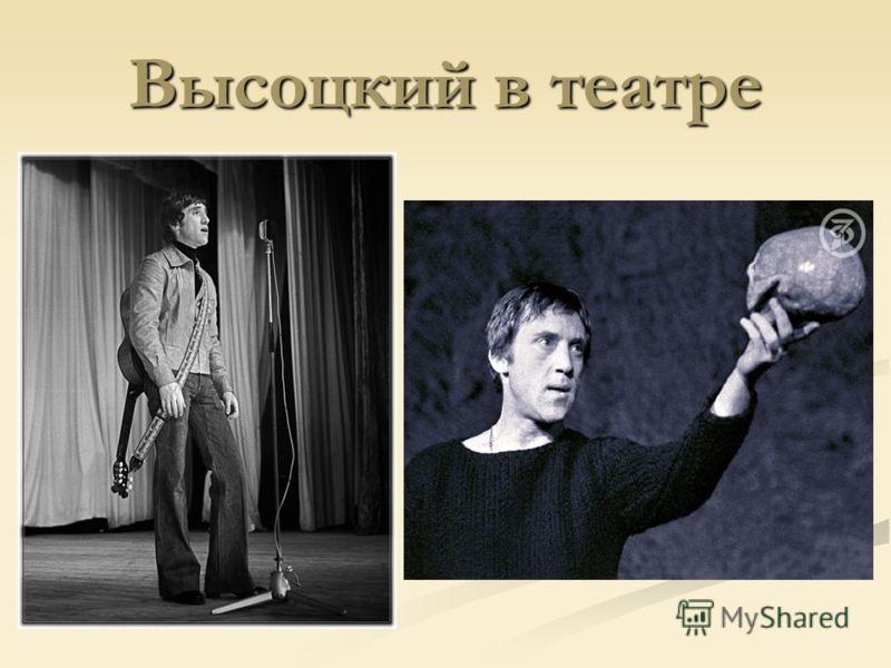 Высоцкий в театре