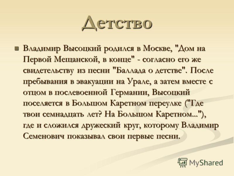 Детство Владимир Высоцкий родился в Москве,