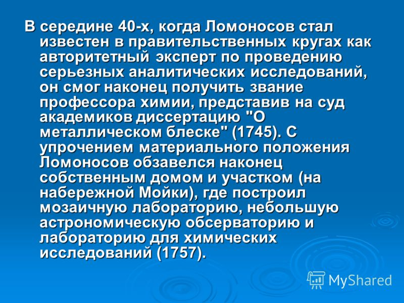 В середине 40-х, когда Ломоносов стал известен в правительственных кругах как авторитетный эксперт по проведению серьезных аналитических исследований, он смог наконец получить звание профессора химии, представив на суд академиков диссертацию