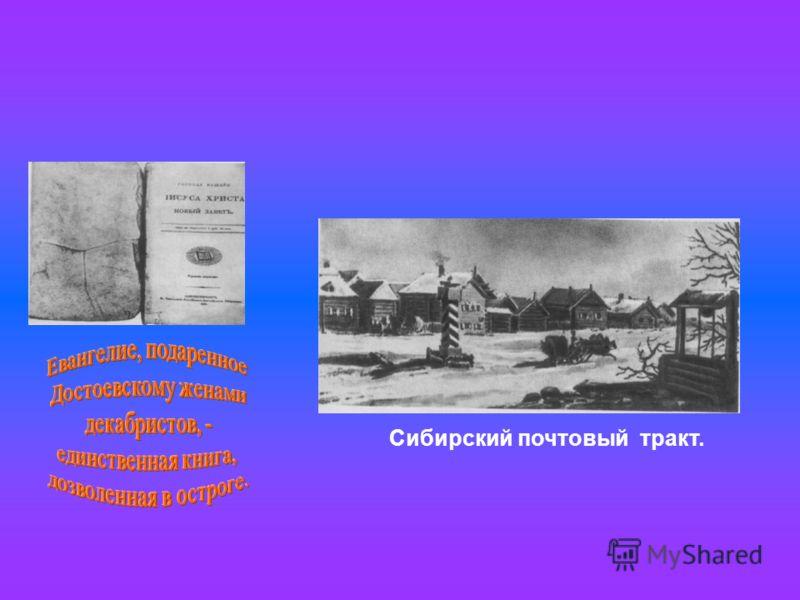 Сибирский почтовый тракт.