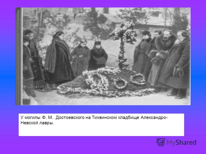 У могилы Ф. М. Достоевского на Тихвинском кладбище Александро- Невской лавры.