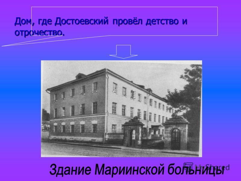 Дом, где Достоевский провёл детство и отрочество.