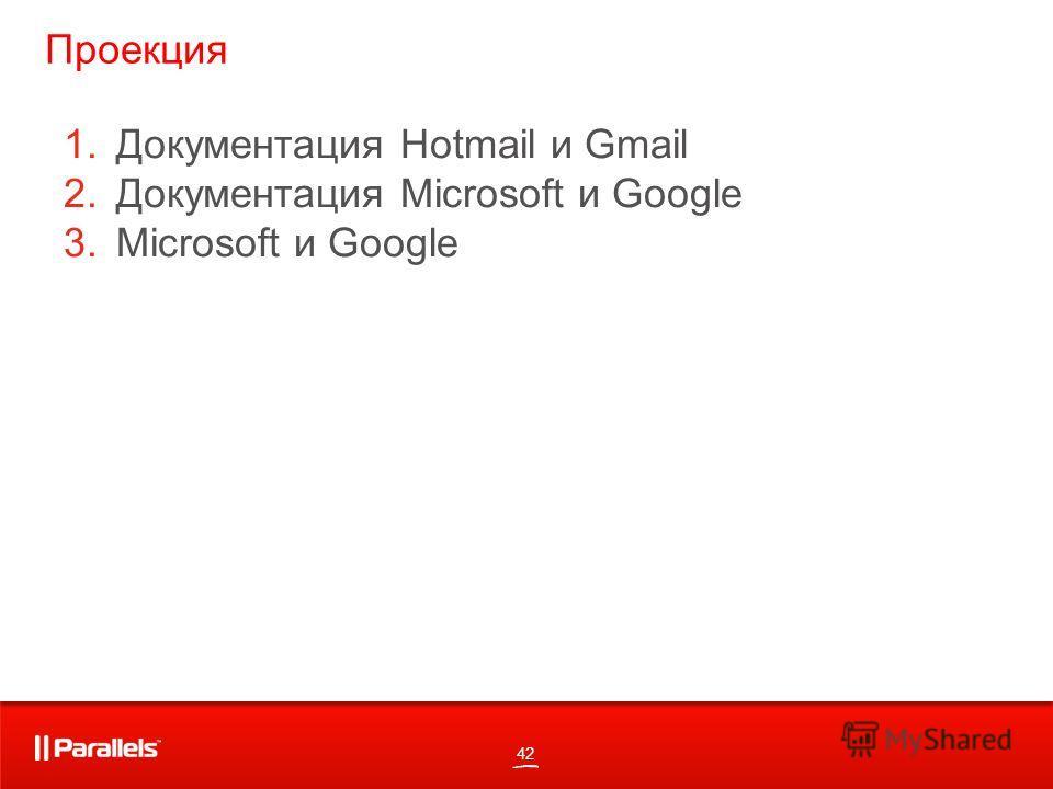 42 Проекция 1.Документация Hotmail и Gmail 2.Документация Microsoft и Google 3.Microsoft и Google