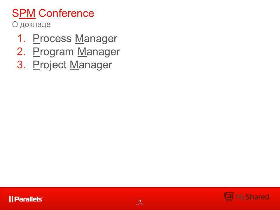 5 SPM Conference О докладе 1.Process Manager 2.Program Manager 3.Project Manager