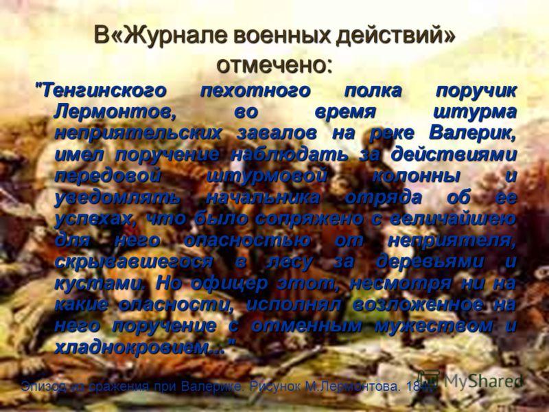 17 В«Журнале военных действий» отмечено: