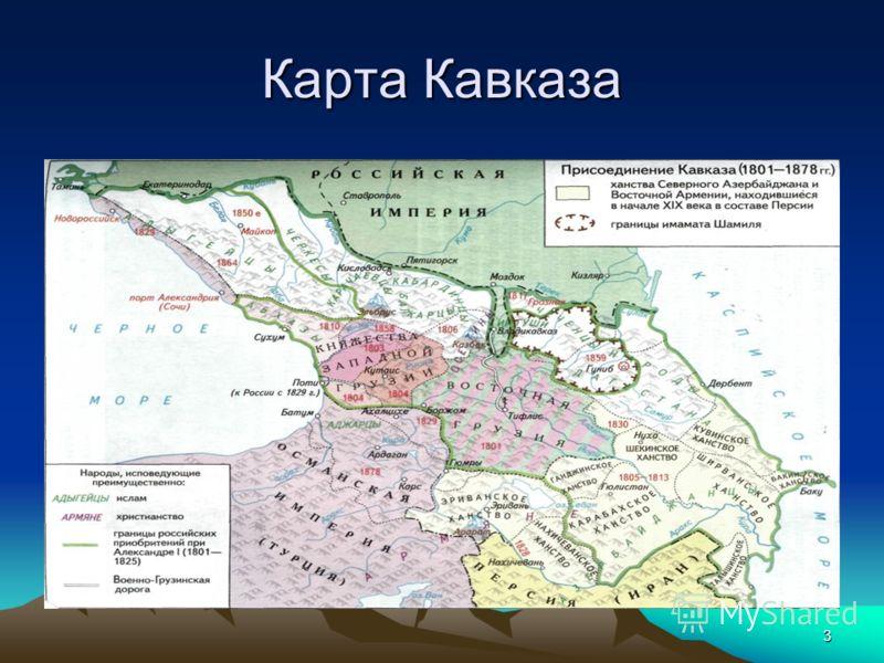 3 Карта Кавказа
