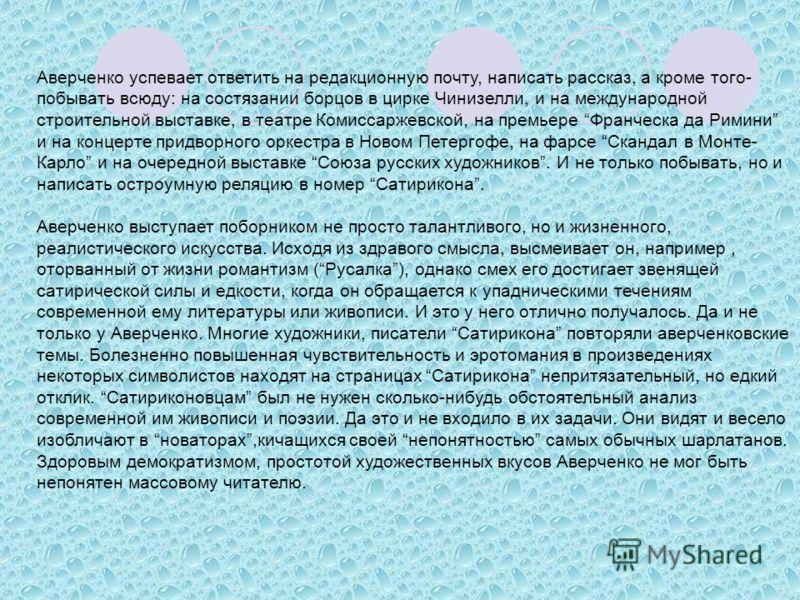 Аверченко успевает ответить на редакционную почту, написать рассказ, а кроме того- побывать всюду: на состязании борцов в цирке Чинизелли, и на международной строительной выставке, в театре Комиссаржевской, на премьере Франческа да Римини и на концер