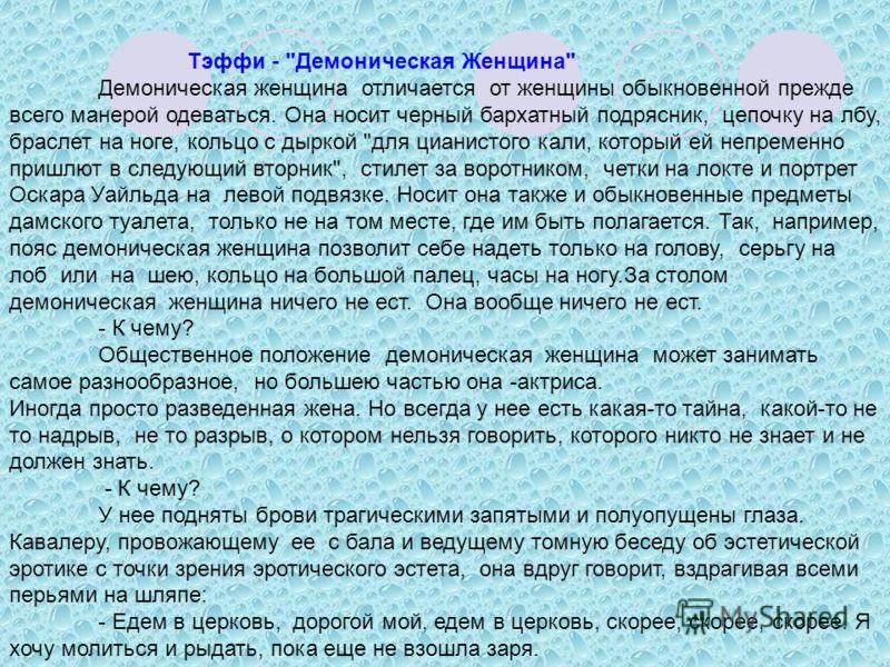 Тэффи -