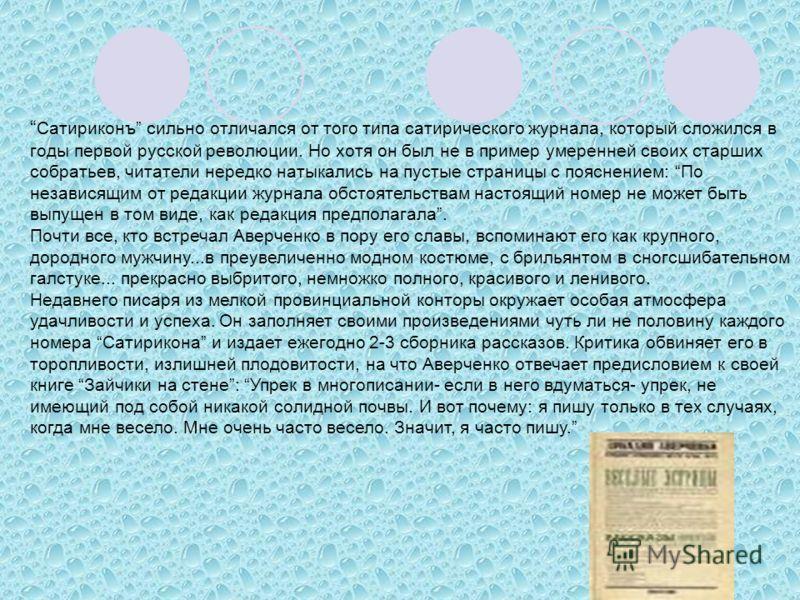 Сатириконъ сильно отличался от того типа сатирического журнала, который сложился в годы первой русской революции. Но хотя он был не в пример умеренней своих старших собратьев, читатели нередко натыкались на пустые страницы с пояснением: По независящи