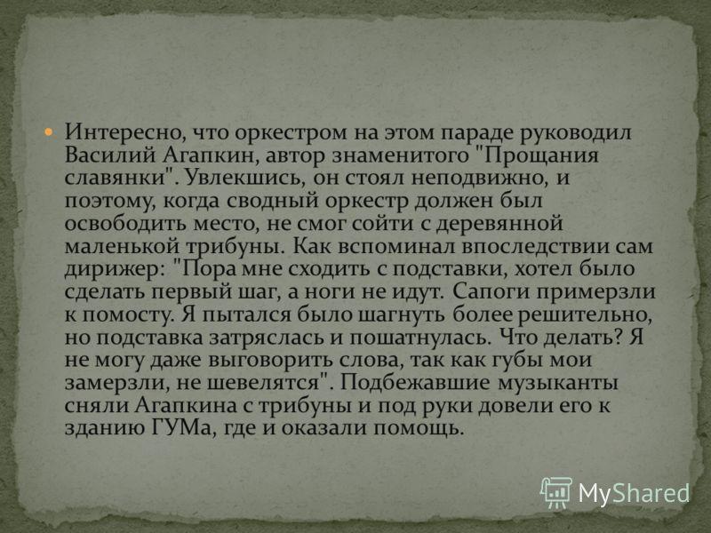Интересно, что оркестром на этом параде руководил Василий Агапкин, автор знаменитого