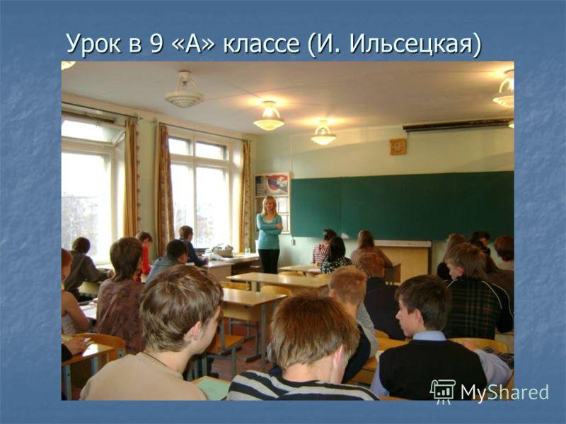 Урок в 9 «А» классе (И. Ильсецкая)