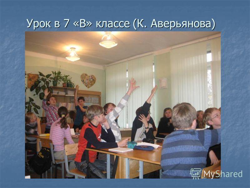 Урок в 7 «В» классе (К. Аверьянова)
