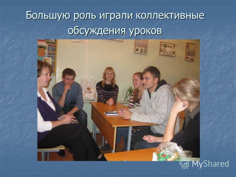 Большую роль играли коллективные обсуждения уроков