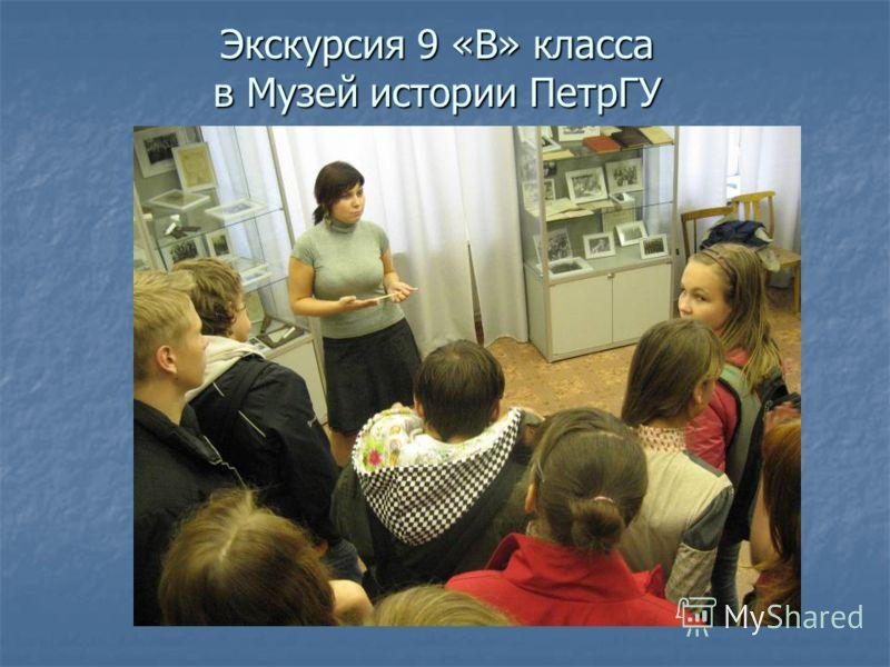Экскурсия 9 «В» класса в Музей истории ПетрГУ