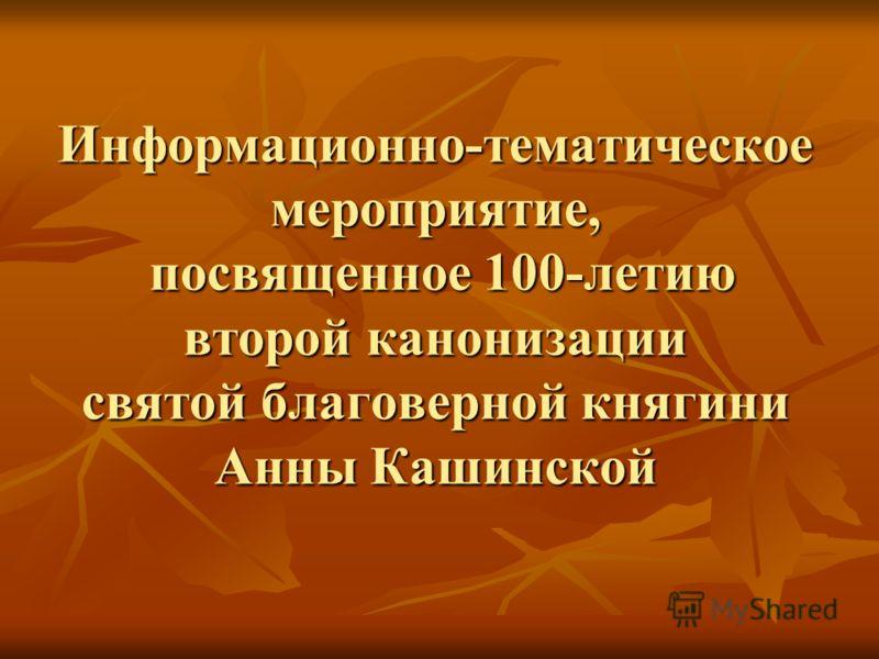 Информационно-тематическое мероприятие, посвященное 100-летию второй канонизации святой благоверной княгини Анны Кашинской
