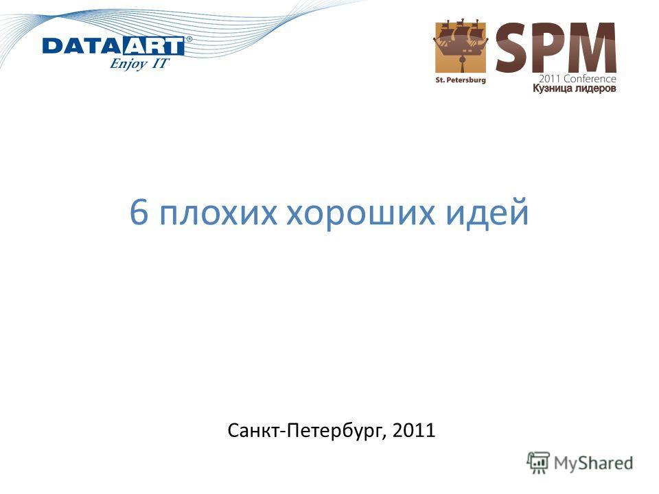 6 плохих хороших идей Санкт-Петербург, 2011