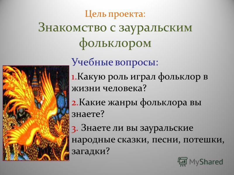 Какую роль играет фольклор в жизни человека