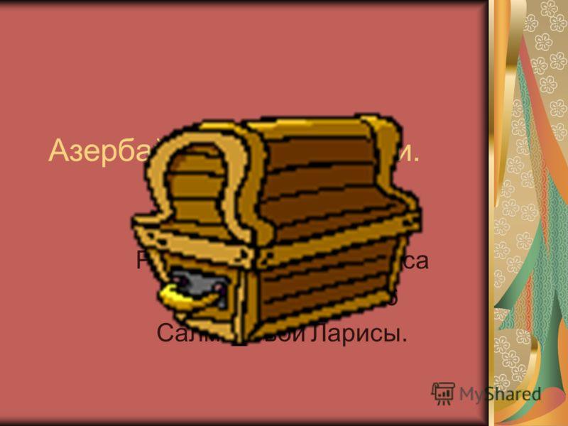 Азербайджанские сказки. Работа учителя 4 класса школы – лицея 6 Салмановой Ларисы.